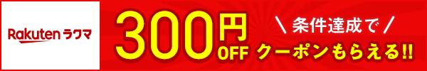 「ラクマ」に新規登録で、楽天ブックスで使える300円オフクーポンプレゼント!