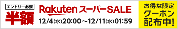 【楽天市場】半額&お得な限定クーポン配布中!