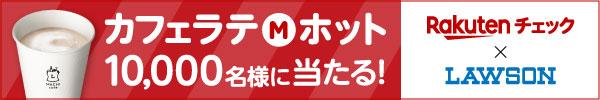 【楽天チェック】アプリでローソンにチェックイン!カフェラテ(M)ホット10,000名様にあたる!