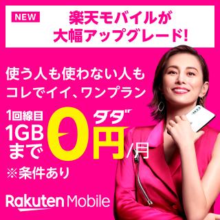 料金そのまま4G+5Gも使える「Rakuten UN-LIMIT V」プラン料金/月 一年無料