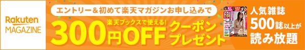 ブックス商品300円OFFクーポンプレゼント!