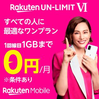 Rakuten UN-LIMIT VI 1回線目1GBまで0円/月
