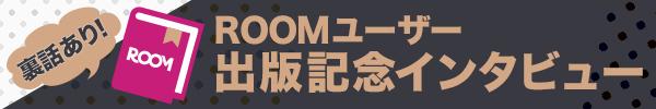 ROOMユーザーの著作本が出版されました!