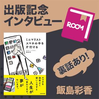 ROOM(9784046048387)