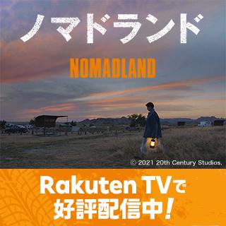 映画『ノマドランド』Rakuten TVで好評配信中!