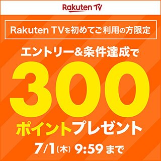 【Rakuten TV】初めての方エントリー&条件達成で300ポイントもらえる
