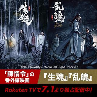 「陳情令」番外編映画、独占先行配信中!【Rakuten TV】