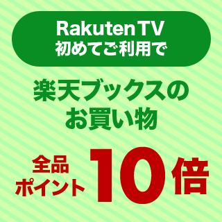 【Rakuten TV 初回ご利用者様限定】楽天ブックスポイント10倍