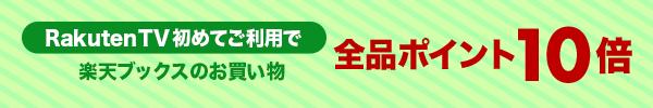【Rakuten TV 初回ご利用者様限定】楽天ブックスポイント10倍!