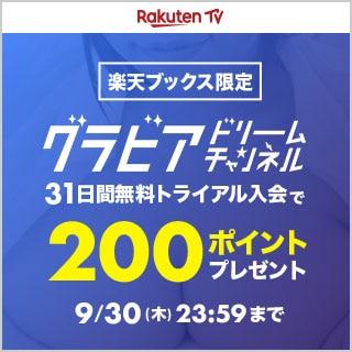 【Rakuten TV】グラビアドリームチャンネル 無料トライアルで200pt