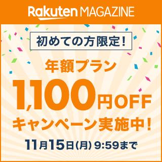 楽天マガジン年額プラン1,100円引き