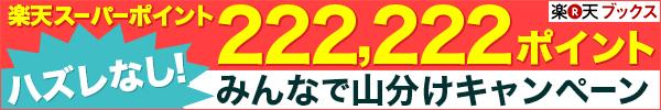 【2015年5月18日(月) 9:59まで】ハズレなし!エントリーだけで全員に222,222ポイント山分け!!