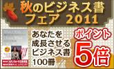 秋のビジネス書フェア2011 ポイント5倍キャンペーン