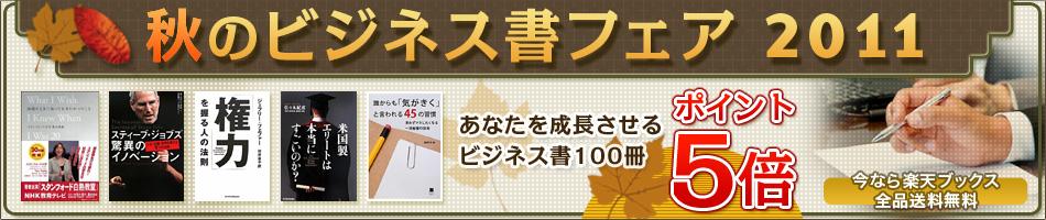 秋のビジネス書フェア2011