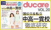 Vol.20 中高一貫校  徹底研究
