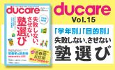 Vol.15 「学年別」「目的別」失敗しない、させない塾選び