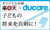オリジナル企画 楽天×ducare(デュケレ)