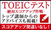 TOEICテスト 絶対スコアアップ作戦