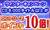 人気CD6,000タイトル以上が10倍!