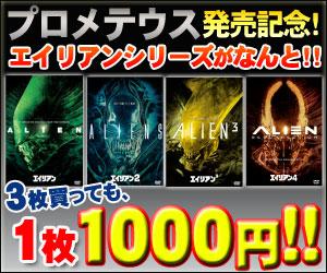 DVDが今なら1枚1,000円でお買い得!