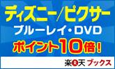 ディズニー/ピクサー ポイント10倍キャンペーン!