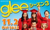 音楽が素晴らしい海外TVドラマ「glee/グリー」