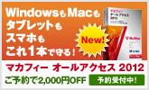 予約がお得!マカフィー オールアクセス 2012