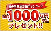 さらに楽天ブックスなら<br>100万ポイント山分け!