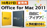 Office for mac 新発売!