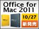 Office for Macがいよいよ発売!