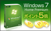 Windows 7 Home Premium ポイント5倍