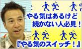 山崎拓巳さん著者インタビュー