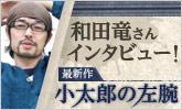 「小太郎の左腕」のインタビューはこちら!
