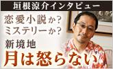 垣根涼介インタビュー!一年半ぶりの最新作『月は怒らない』