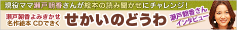瀬戸朝香さんインタビュー