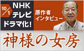 NHKテレビドラマ化!常盤貴子・筒井道隆出演「神様の女房」原作者インタビュー