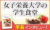 香川芳子先生にインタビュー!