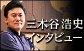 三木谷浩史 さんインタビュー