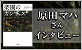 原田マハ さんインタビュー