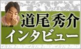 道尾秀介さん インタビュー