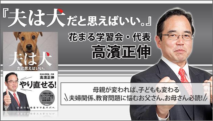 高濱正伸さん『夫は犬だと思えばいい。』母親が変われば、子どもも変わる 夫婦関係、教育問題に悩むお父さん、お母さん必読!