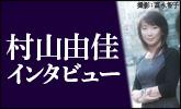 村山由佳さんインタビュー