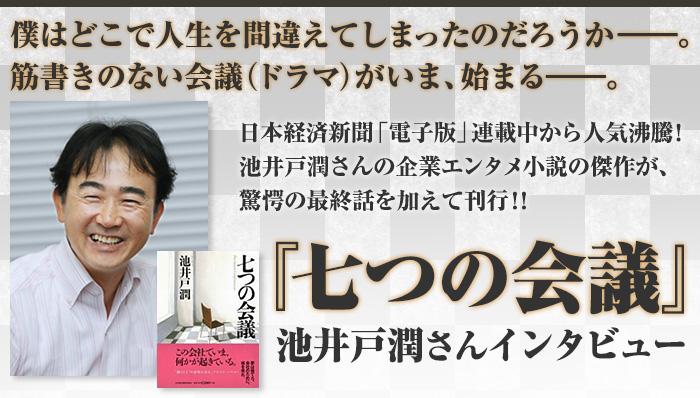 僕はどこで人生を間違えてしまったのだろうか——。筋書きのない会議(ドラマ)がいま、始まる——。日本経済新聞「電子版」連載中から人気沸騰!池井戸潤さんの企業エンタメ小説の傑作が、驚愕の最終話を加えて刊行!!『七つの会議』池井戸潤さんインタビュー