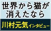 川村元気さんインタビュー