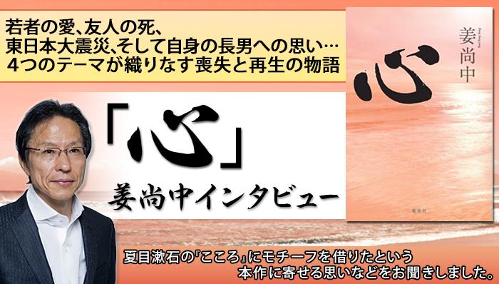 若者の愛、友人の死、東日本大震災、そして自身の長男への思い…4つのテーマが織りなす喪失と再生の物語 「心」姜尚中インタビュー 夏目漱石の『こころ』にモチーフを借りたという本作に寄せる思いなどをお聞きしました。