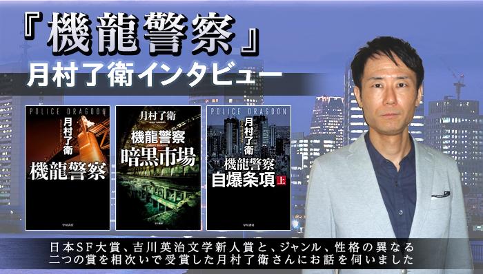 日本SF大賞、吉川英治文学新人賞と、ジャンル、性格の異なる二つの賞を相次いで受賞した月村了衛さんにお話を伺いました