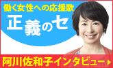 「聞く力」100万部突破の阿川佐和子にインタビュー