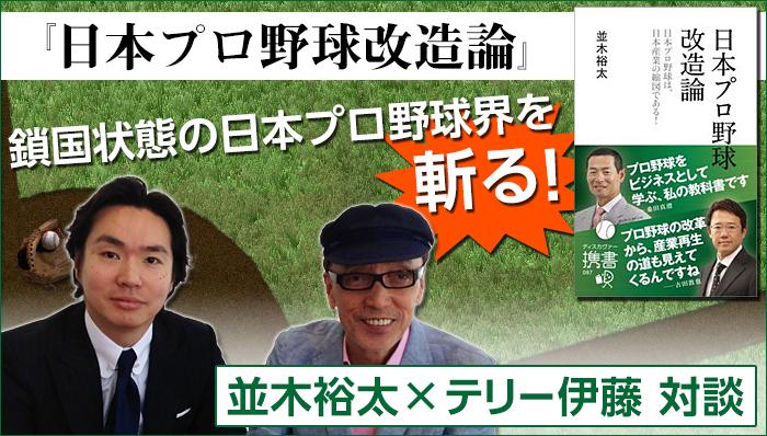 テリー伊藤x並木裕太鎖国状態の日本プロ野球界を斬る!『日本プロ野球改造論』