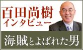 百田尚樹さんインタビュー