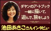 池田あきこさんインタビュー